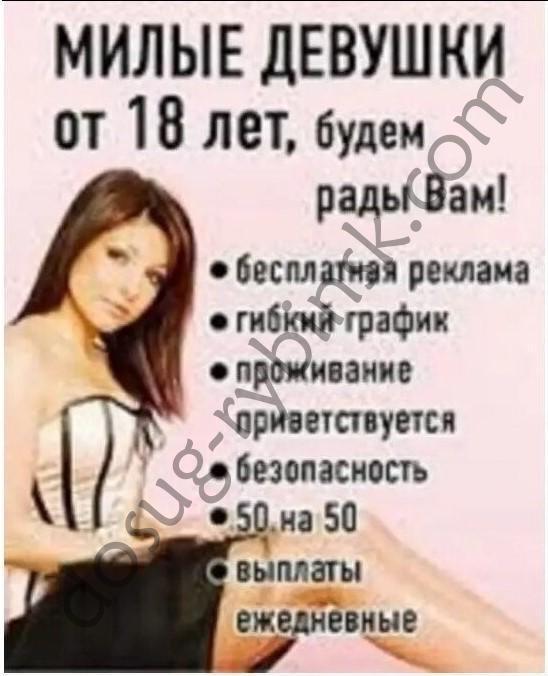 Проститутка СТЕЛЛА - Рыбинск